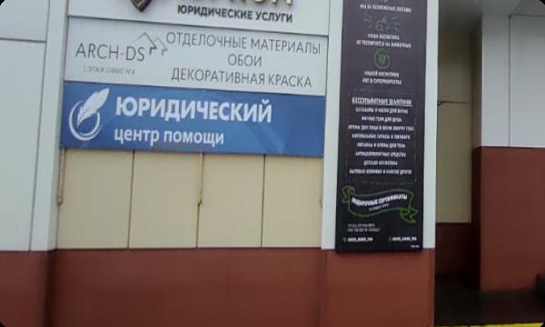 Центр юридической помощи